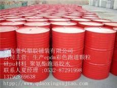 山东环保聚氨酯塑胶跑道胶水生产厂家