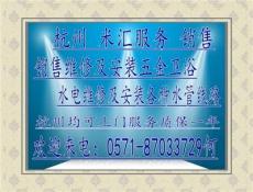 杭州自来水管维修水电维修水电安装线路安装