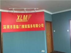 專業培訓過的深圳喜臨門搬家公司員工0755-