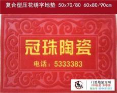 重庆定制广告门垫 定制广告门垫价格