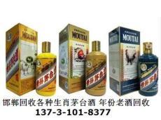 邯郸回收老茅台酒 回收79年80年81年茅台酒