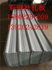 彩鋼沖孔板廠家 鋁沖孔板廠家沖孔板壓型