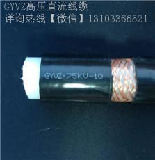 黑龙江高压直流GEVZ电缆 国标生产厂