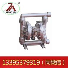 齐全矿用气动隔膜泵