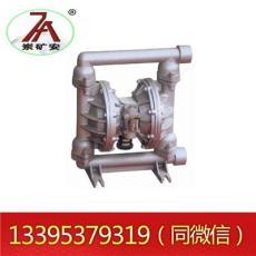 矿用气动隔膜泵市场价