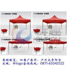 云南雨具帐篷伞印字定做印logo厂