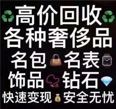 长治黄金回收 长治钻石回收 长治名表回收