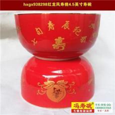 資陽壽碗定制 資陽壽碗批發 資陽壽碗價格