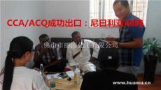CCA生產廠家 CCA木材防腐劑