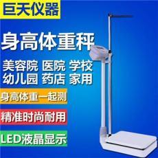 身高體重測量儀醫用體重身高電子秤