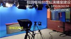 虛擬演播室網絡直播制作 演播室搭建
