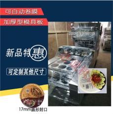 提高产量的全自动真空梅菜扣肉灌装封口机