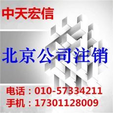 北京有多家被吊銷的公司怎么辦全程代理注銷