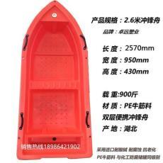 塑料冲锋舟