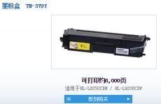 在深圳HL-L8250CDN 换彩色墨粉要多少钱