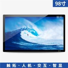 98寸超大尺寸进口原装液晶网络大屏4K广告机
