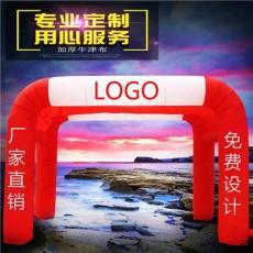 充氣帳篷大型戶外廣告促銷慶典開業展覽雙拱