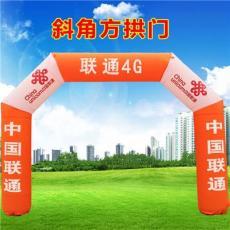 定制五邊形異形拱門廣告促銷彩虹門