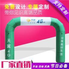 方形充氣拱門廣告典禮促銷門亭充氣模型