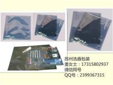 蘇州太倉市電子元器件屏蔽袋生產廠家