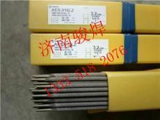 AES-316LZ京雷不锈钢焊条厂家价格