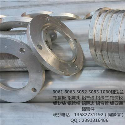 铝罐车法兰 铝弯头 5083铝管件