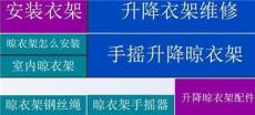 上海长宁区专业上门安装维修移位手摇晾衣架