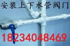 太原府東街維修水管漏水安裝水龍頭臉盆花灑