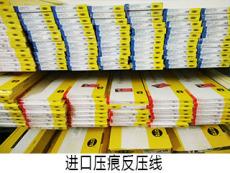 直接香港進貨CITO德國西途壓痕線反壓線批發