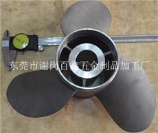 游艇用不锈钢螺旋浆-广东精密铸造加工厂