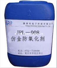 仿金防氧化防變色劑