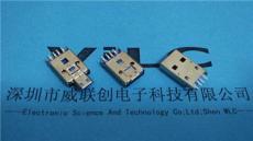 USB2.0 A型公头转MICRO公头 OTG 二合一焊线