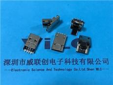 2.0AM USB MICRO二合一公頭 貼片翻轉短體款