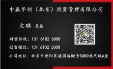 注冊北京3000萬投資管理公司