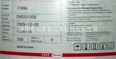 建筑类丙烯酸酯共聚乳液 7199A
