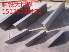 钢制斜铁生产厂家