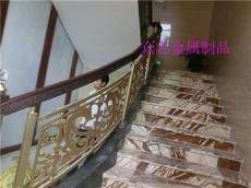 铝雕K金楼梯护栏 高端订制