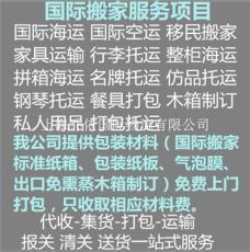 上海留學到澳洲家具搬家物品行李如何托運