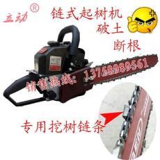 挖樹機鏈條起苗起球移栽機移樹機鏈式挖根機