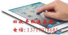 江苏苏州回收LCD液晶 全国求购数码液晶屏