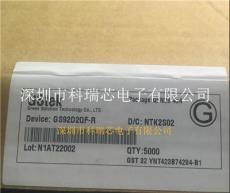 GS92D2 5V/4.8A车充大芯片 科瑞芯热销
