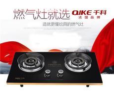 供应千科环保燃气灶QK661C