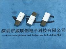 OTG手机转接头Micro-OT-type-C型USB公头