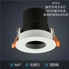 ZFFO洲峰照明专注餐饮照明 优选极致性价比