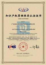 知识产权贯标认证咨询服务低价保过