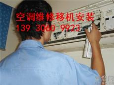 香河空调移机 安平空调维修 加氟-诚信服务
