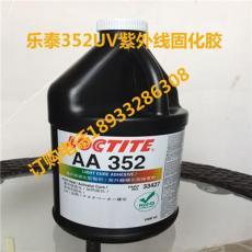 樂泰352UV結構光固化膠鐘表盤膠水耐高溫膠