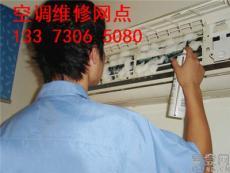 朝陽定福莊維修空調 大黃莊空調移機 安裝