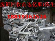 塘廈專業廢鋁回收廢鋁回收多少錢一斤