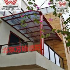 北京定做鋁合金雨棚遮陽蓬室戶外露臺擋雨蓬